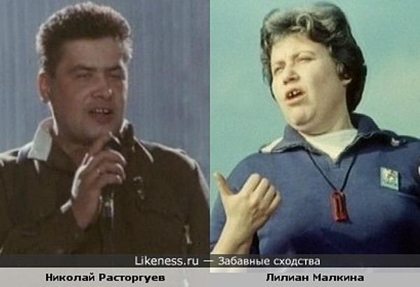 "Актриса Лилиан Малкина и певец Николай Расторгуев..... ""Не губите мужики, не губите!...."".."