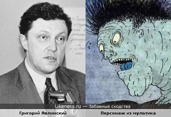Политик Григорий Явлинский и персонаж из мультика