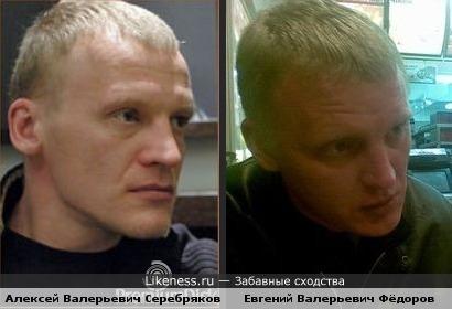 Алексей Серебряков(актёр) и Евгений Фёдоров(Одесса).