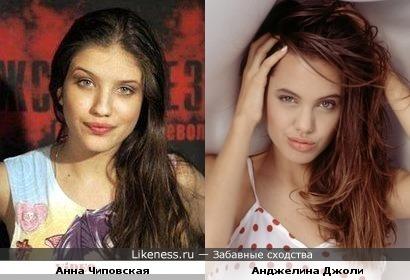 Анна Чиповская похожа на молодую Анджелину Джоли