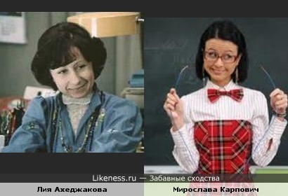 Мирослава Карпович по мимике и манере играть очень похоже на Лию Ахеджакову
