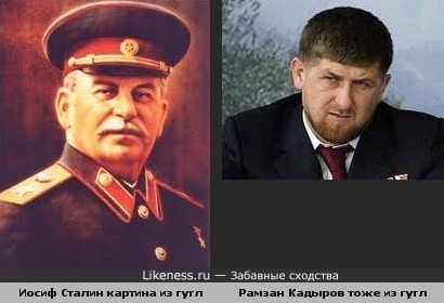 Рамзан клон Сталина