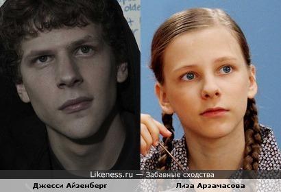 Джесси Айзенберг похож на Лизу Арзамасову