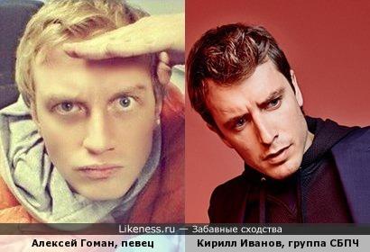 Алексей Гоман и Кирилл Иванов (Самое Большое Простое Число) похожи