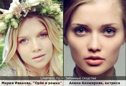 Мария Ивакова и Алина Кизиярова похожи