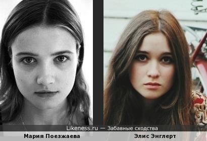 Актрисы Мария Поезжаева и Элис Энглерт похожи
