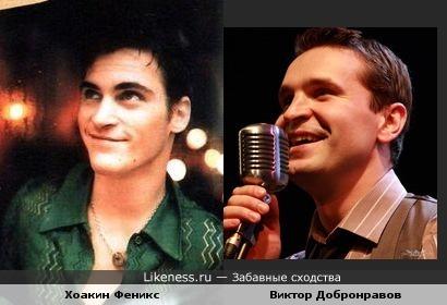Хоакин Феникс и Виктор Добронравов