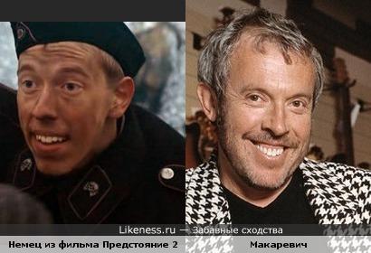 Немец танкист и А Макаревич.