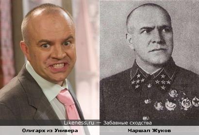 Олигарх из Универа и Маршал Жуков