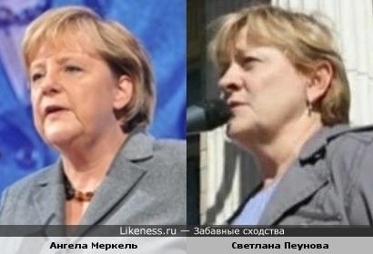 Ангела Меркель и Светлана Пеунова(Воля народа)