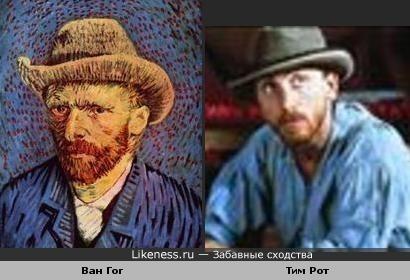 Vincent Villem van Gogh похож на Тима Рота