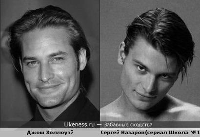 Джош Холлоуэй и Сергей Назаров (сериал Школа №1) похожи