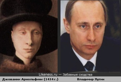 Купец с портрета Ван Дейка похож на Путина