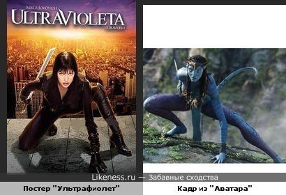 """Кадр из """"Аватара"""" похож на постер фильма """"Ультрафиолет"""""""