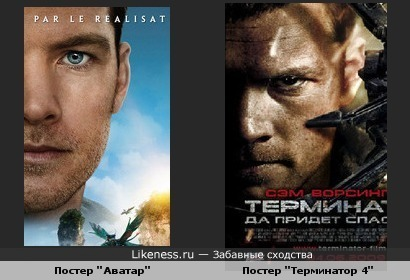 "Постеры ""Аватара"" и ""Терминатора 4"" - одно лицо."