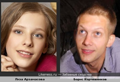 сходсво: Арзамасова и Корчевников