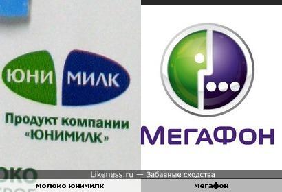 похожи логотипы юнимилк с мегафон