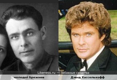 Молодой Брежнев и актер Дэвид Хассельхофф (Knight Rider) похожи.