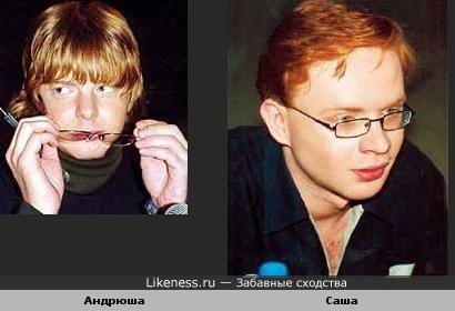 Андрей Григорьев Аппалонов похож на Сашу Лойе