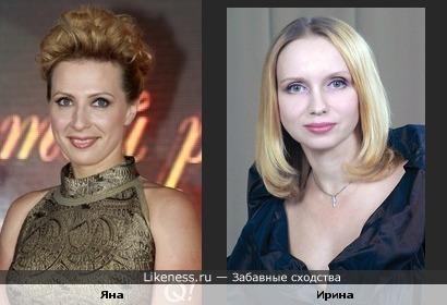 Яна похожа на Ирину Мазуркевич