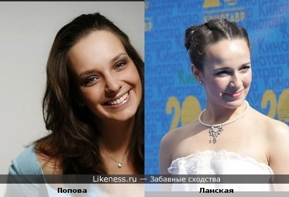 Попова похожа на Ланскую