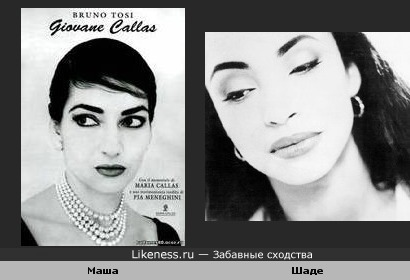 Мария Каллас Похожа На Шаде