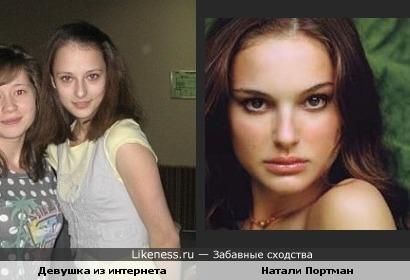 Девушка из интернета похожа на Натали Портман