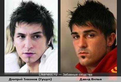 Дмитрий Тихонов (Гуцул) из Балабамы похож на Давида Вилью