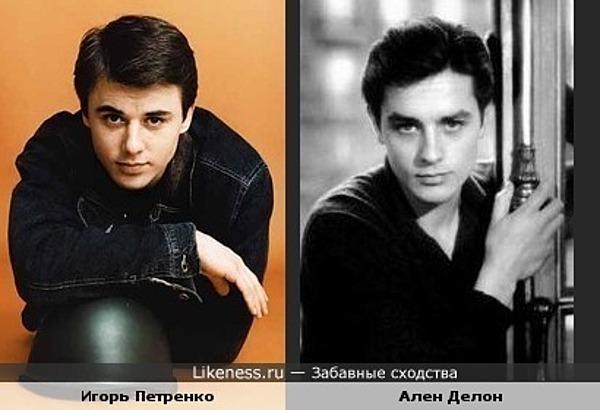 Игорь Петренко похож на Алена Делона