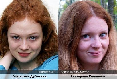 Екатерина Дубакина (Моя прекрасная няня) похожа на Екатерину Копанову (Крем)