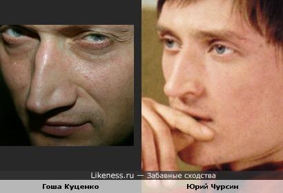 Гоша Куценко похож на Юрия Чурсина