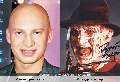 Роман Третьяков похож на Фредди Крюгера