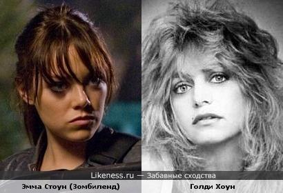 Эмма Стоун в Зомбиленде похожа на Голди Хоун