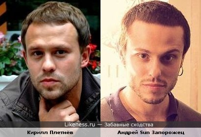 Кирилл Плетнёв похож на Андрея Sun Запорожца
