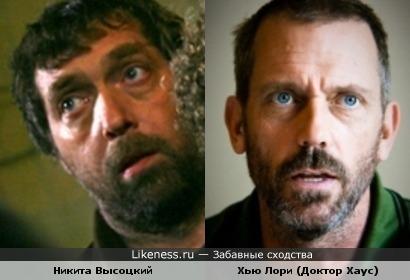 Никита Высоцкий похож на Хью Лори (Доктор Хаус)