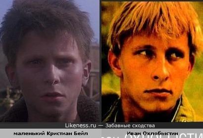 маленький Кристиан Бейл похож на Ивана Охлобыстина