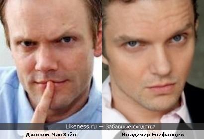 Джоэль МакХэйл похож на Владимира Епифанцева