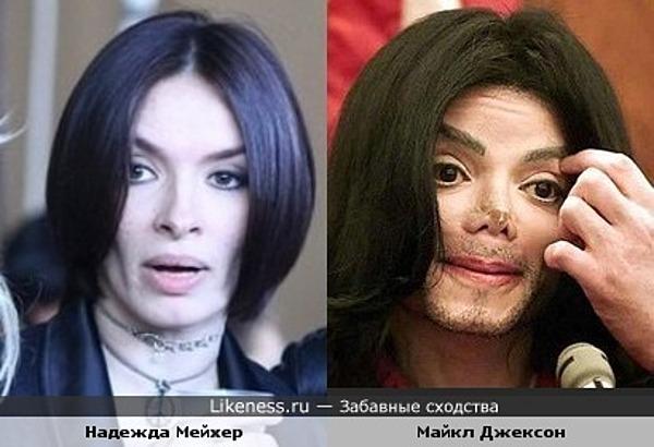 Надежда Мейхер похожа на Майкла Джексона