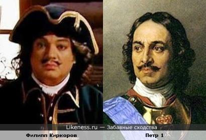Филипп Киркоров похож на Петра 1