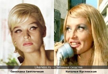Раньше Кустинскую во всеми любимом советском фильме принимала за Светличную, с тех пор они мне похожи, а вам?