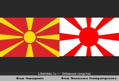 Флаг Македонии и Флаг Японского Императорского флота похожи