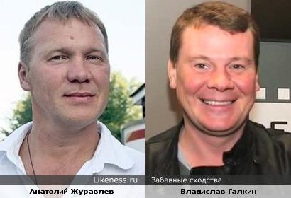 Анатолий Журавлев и Владислав Галкин