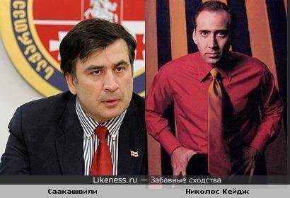 Саакашвили похож на Николоса Кейджа
