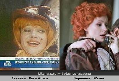 Санаева - Лиса Алиса vs Миронова - Жюли в Статском Советнике