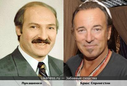 Лукашенко и Брюс Спрингстин - братья!