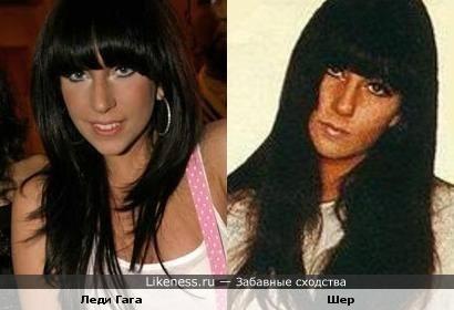 молодая :)) Леди Гага и молодая Шер похожи
