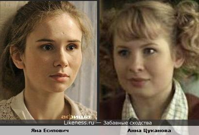 Яна Eсипович vs Анна Цуканова