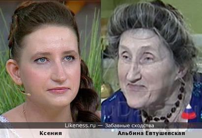 Ксения vs Альбина Евтушевская