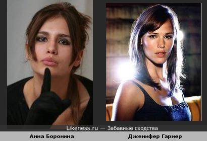Анна Боронина из группы 23 54 похожа на дженнифер Гарнер.