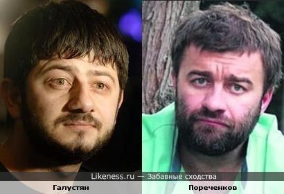 Галустян и Пореченков